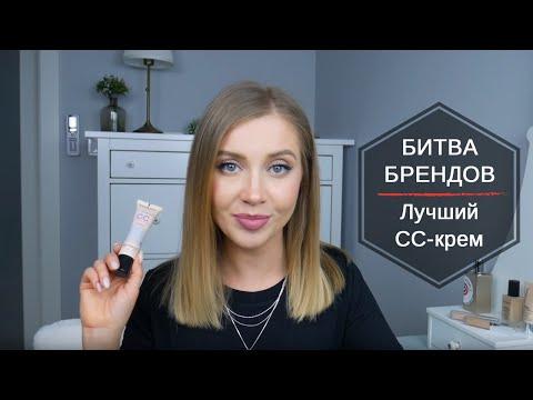 Лучший СС-крем 2019 | Битва Брендов | OSIA & MAKEUP.UA