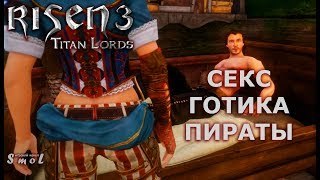 СЕКС ГОТИКА ПИРАТЫ ► RISEN 3: TITAN LORDS (обзор, геймплей) | Play_Smol