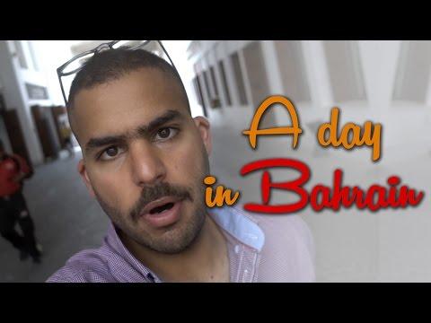A day in Bahrain | يوم في مملكة البحرين