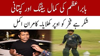 Kamran Akmal is inspired by Babar Azam captaincy in practice match