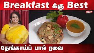 Sugar-ஐ கட்டுப்படுத்தும் தேங்காய் பால் ரவை செய்வது எப்படி? coconut milk wheat pulav|Arokiya samaiyal