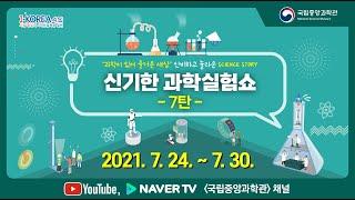 [국립중앙과학관] 과학실험 '신기한 과학실험쇼 7탄' …