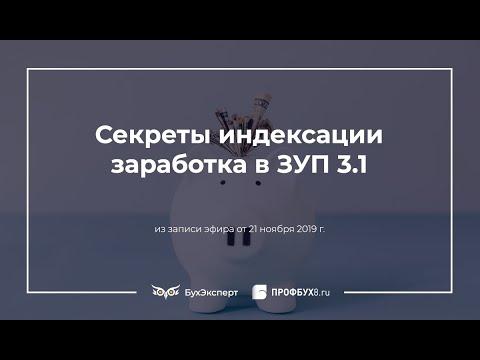 Секреты индексации заработка в ЗУП 3.1