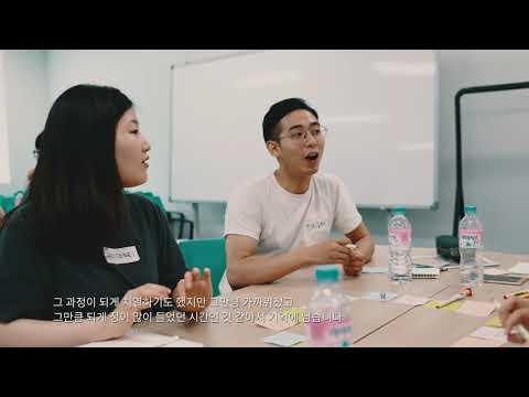 [아산나눔재단_ 아산 프론티어 유스] 4기 영상