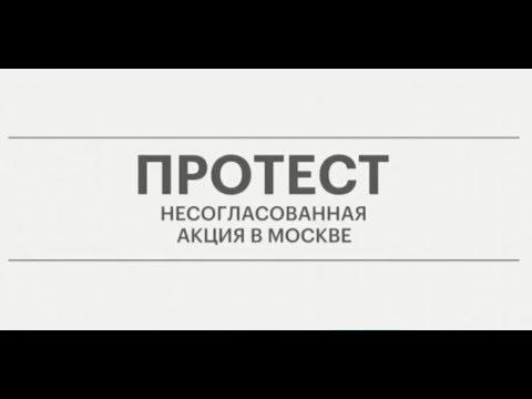 Митинг в Москве. Главное. Подробности акции протеста 3 августа.