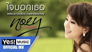 Video ใจบอกเธอ : เนย ซินญอริต้า | Noey Senorita | Official MV download MP3, 3GP, MP4, WEBM, AVI, FLV Mei 2018