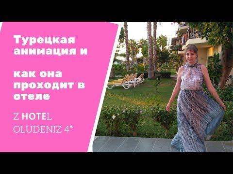 Турецкая АНИМАЦИЯ и как она проходит в отеле Z Hotel Oludeniz
