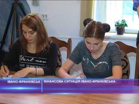 Фінансова ситуація Івано-Франківська