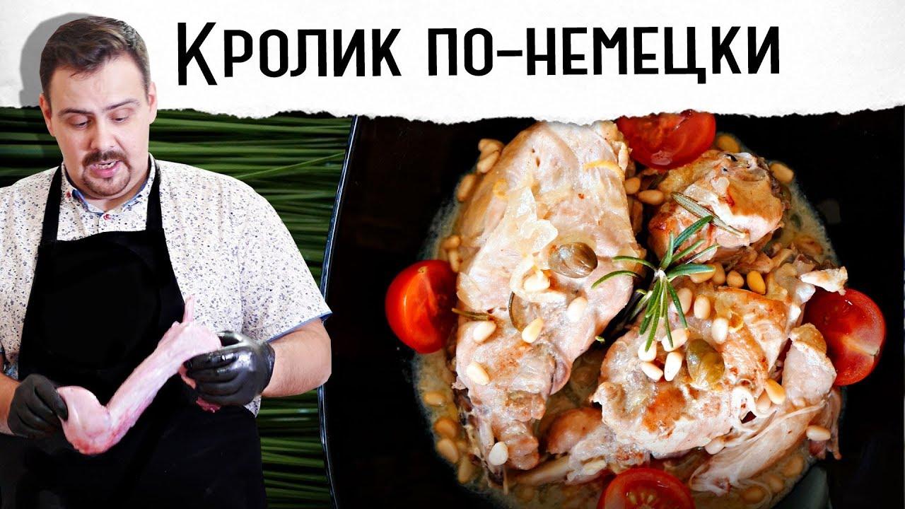 КРОЛИК ПО-НЕМЕЦКИ   Плюс конкурс
