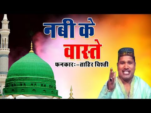 Nabi Ke Vaste || Popular Qawwali 2017 ||  Tahir Chishti || Golden Eye Islamic Video