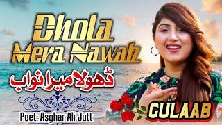 Dhola Mera Nawab-Gulaab New Song 2020 HD-Latest Saraiki  Punjabi Songs 2020-Gulaab Songs