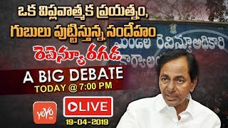 KCR Decision on New Revenue Acts | Live Debate on New Revenue & Municipal Acts | Telangana | YOYO TV