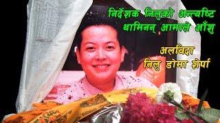 अन्तिम श्रदाञ्जली सहित निलुको अन्त्यष्टि || नायिका देखी मिस नेपालसम्मको रुवाबासी || Nilu Doma Sherpa