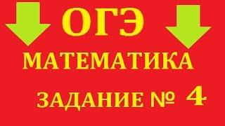 Подготовка к ОГЭ по математике задание 4. (ОГЭ  по математике, решение реальных вариантов)