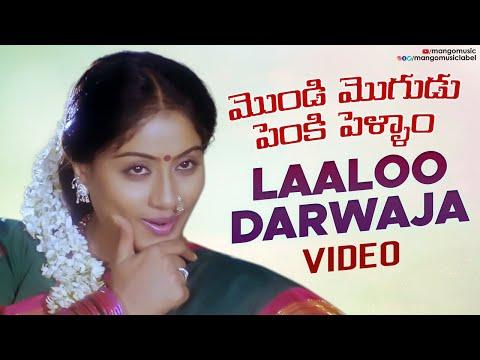 Mondi Mogudu Penki Pellam Songs - Laaloo Darwaja Lasker Song - Suman, Vijayashanti