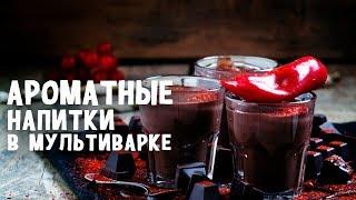 Ароматные напитки в мультиварке. Рецепты напитков в мультиварке