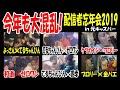 平成24年寿司松の忘年会2 - YouTube