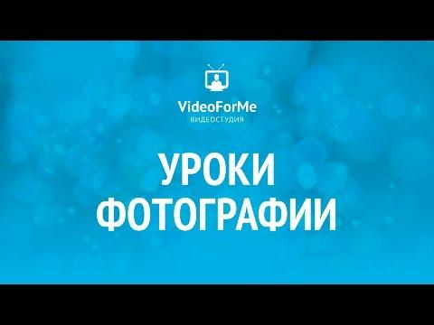 Детская фотосессия. Урок фотографии / VideoForMe - видео уроки