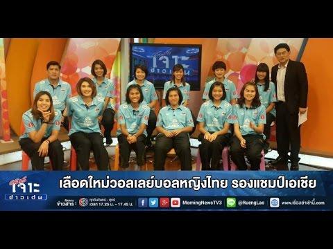 เจาะข่าวเด่น เลือดใหม่วอลเลย์บอลหญิงไทย รองแชมป์เอเชีย (14พ.ค.58)