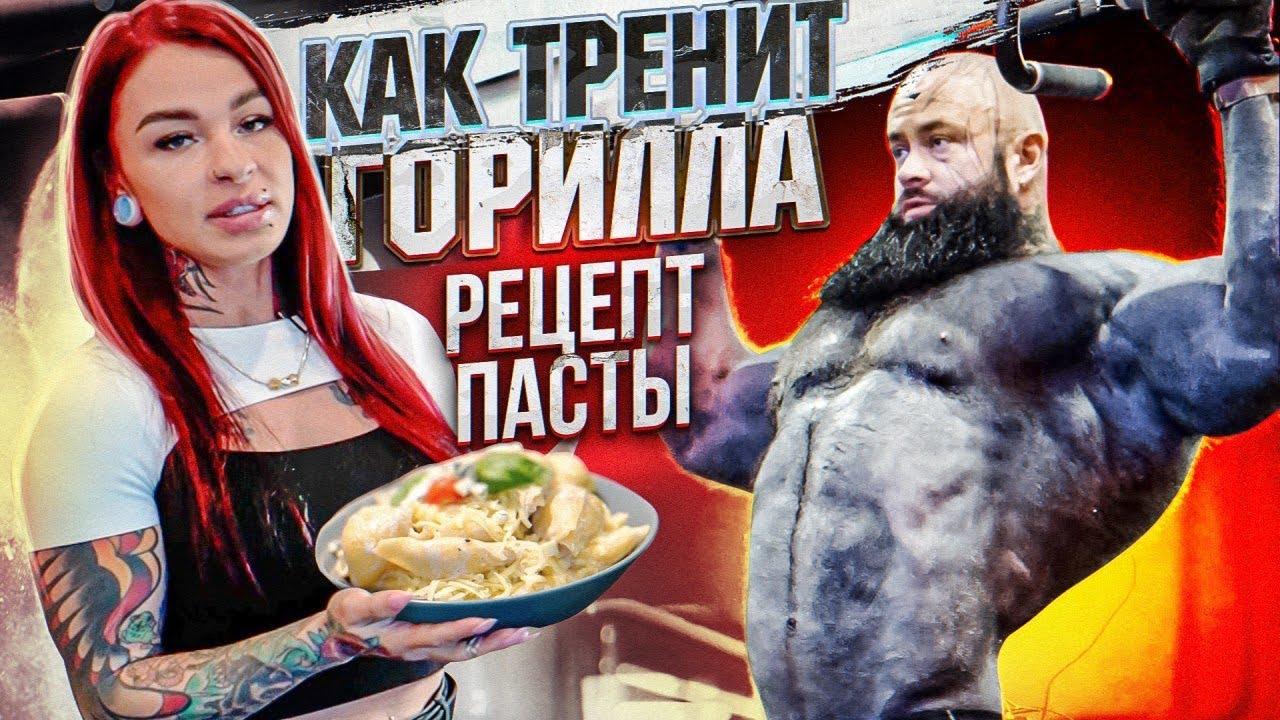 ГОРИЛЛА ТРЕНИНГ ФУЛБАДИ И РЕЦЕПТ ПАСТЫ