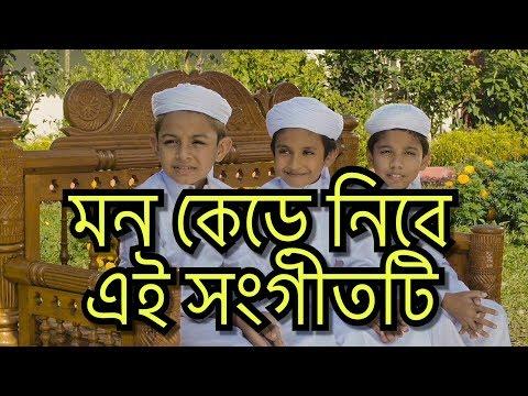Tumi Chara Mabud By Kalarab Youth Group 2017