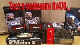 Тест в майнинге Sapphire Radeon RX 470 4GB | Обзор, потребление |Сколько выдает на Эфире