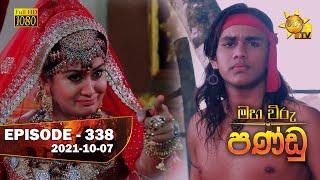 Maha Viru Pandu | Episode 338 | 2021-10-07 Thumbnail