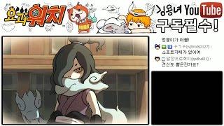 [김용녀] 요괴워치1 장세라 버전 #21 [이무기! 동료 합류! 요괴월드!]  (Yo-Kai Watch)