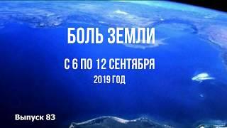 Катаклизмы за неделю с 6 по 12 сентября 2019 года