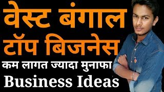 वेस्ट बंगाल के टॉप बिजनेस | West Bengal Top Business Ideas | Small Business Ideas