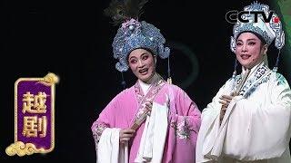 《CCTV空中剧院》 20191017 越剧《梁山伯与祝英台》 1/2| CCTV戏曲
