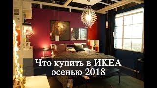 Новинки ИКЕА . КАТАЛОГ ИКЕА 2019 | Vittoria Selina