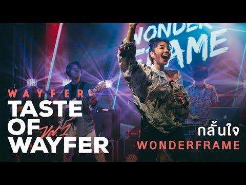 WONDERFRAME - กลั้นใจ 【Wayfer Vol.1 - Taste of Wayfer】