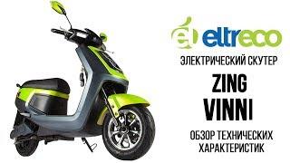 Электроскутер Eltreco Zing Vinni - краткий обзор