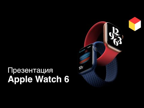 iPhone 12 не показали! Apple Watch 6, Apple Watch SE и iPad Air 2020 за 5 минут!