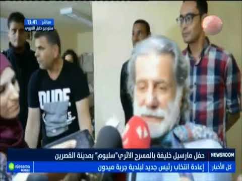 حفل مارسيل خليفة بالمسرح الأثري ' سليوم ' بمدينة القصرين