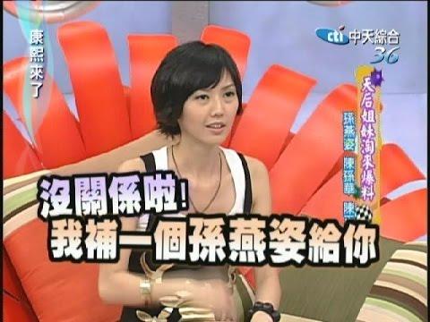 2007.04.05康熙來了完整版 天后姊妹淘來爆料-孫燕姿、陳孫華、陳正剛