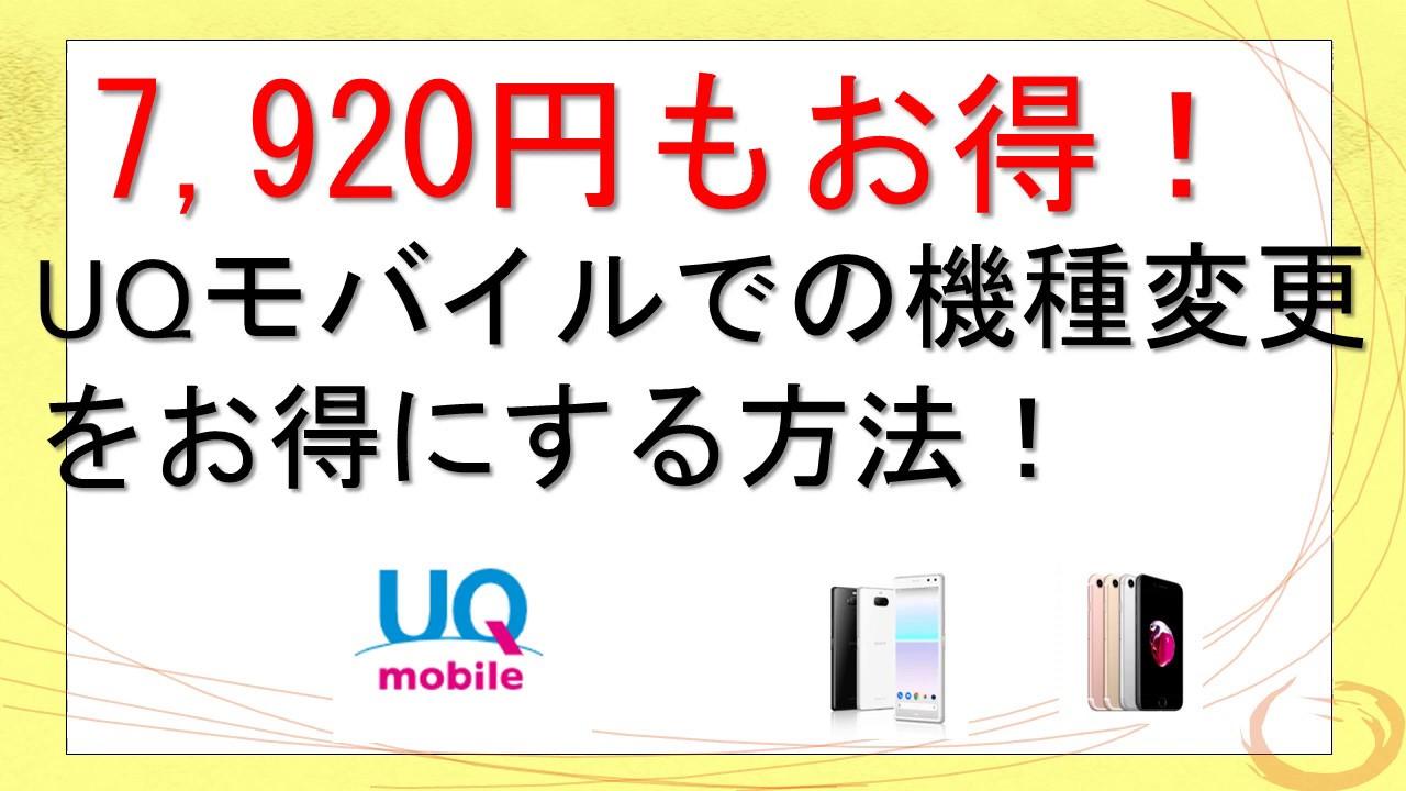 UQモバイル 7920円も安く機種変更する方法