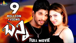 Bunny Telugu Full Movie | Telugu Full Movies | Allu Arjun, Gowri Mumjal | Sri Balaji Video