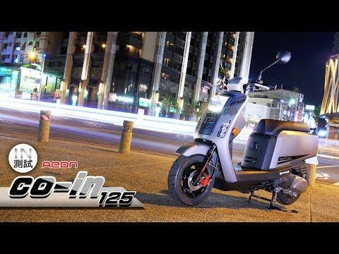 [IN測試] 我型我速 - Aeon co-in 125