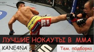 ЛУЧШИЕ НОКАУТЫ В MMA, UFC, BOX (18+) || KANE4NA (Тематическая подборка)