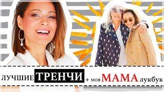 МОДНЫЕ ТРЕНЧИ НА ОСЕНЬ - ДЕБЮТ МОЕЙ МАМЫ | TRENCH COATS - МОДА НА ОСЕНЬ