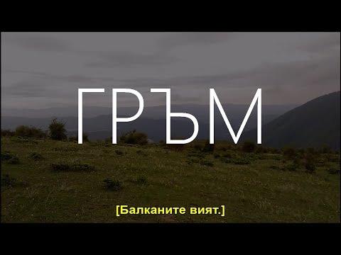 GAMMA - ГРЪМ [БОРО ПЪРВИ x STROMAE - FORMIDABLE COVER]