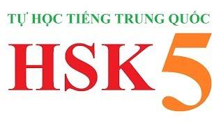 Learn Chinese Online - HSK 5 (hanyu shuiping kaoshi)