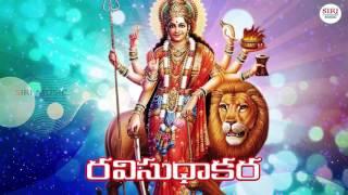 Download RAVI SUDHAKARA || DEVI STOTHRAMALIKA || SIRI MUSIC MP3 song and Music Video