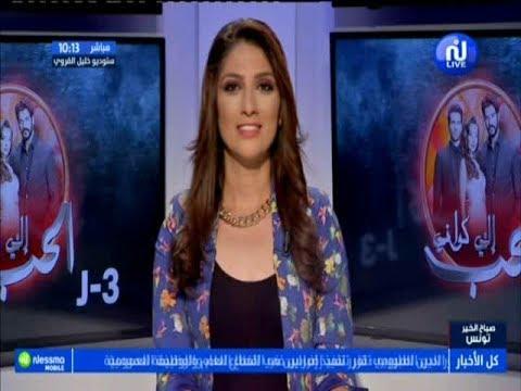 صباح الخير تونس ليوم الجمعة 21 سبتمبر 2018 - قناة نسمة