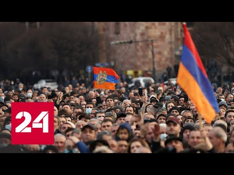 Митингующие в Армении взяли паузу – Россия 24 