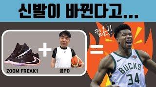 NBA 탈인간계 괴물 야니스의 신형 무기 + 곰PD =괴물곰 ??