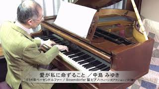 中島みゆき 作詞・作曲『愛が私に命ずること』ピアノソロ:1894年ベーゼンドルファー社製ピアノ(ウィーン式アクション/85鍵)使用