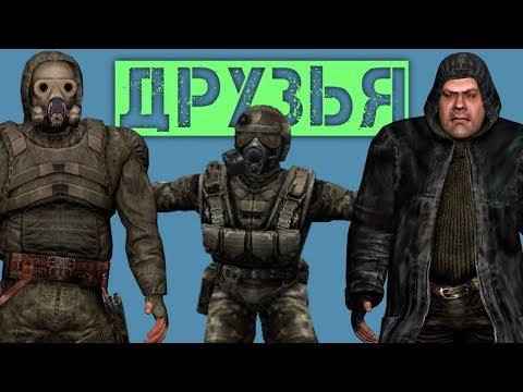 ОБМАНУЛ СВОБОДУ И ДОЛГ ХУДШЕЕ ПРОХОЖДЕНИЕ СТАЛКЕР тень Чернобыля 4 серия